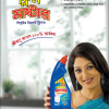 cleanmaster-toilet-cleaner